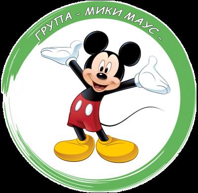 Група Мики Маус - ДГ Здравец - Ихтиман