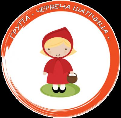 Група Червена шапчица - ДГ Здравец - Ихтиман
