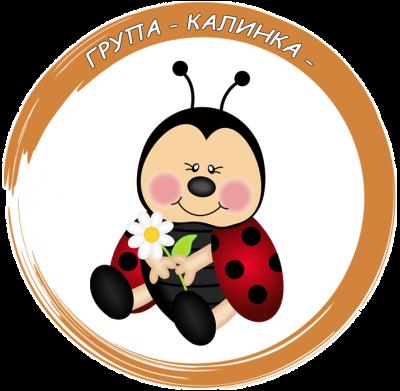 Група Калинка - ДГ Здравец - Ихтиман
