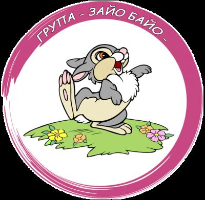Група Зайо Байо - ДГ Здравец - Ихтиман