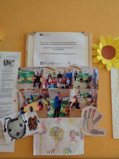"""""""DEE - Разнообразие, равенство и приобщаване в предучилищното образование: от гледна точка на пола"""" 6"""