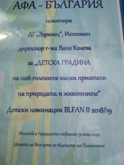 Награди и отличия 3