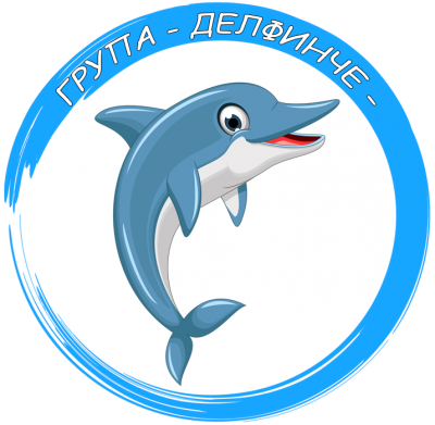 Група Делфинче 1