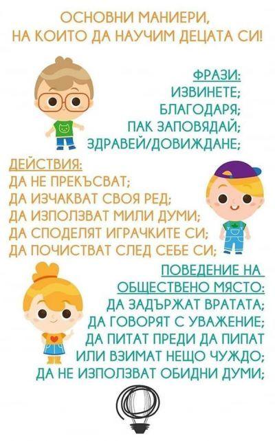 Портал за родители 1