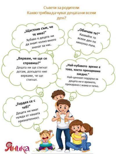 Портал за родители 7